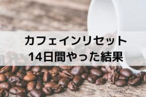カフェインリセット
